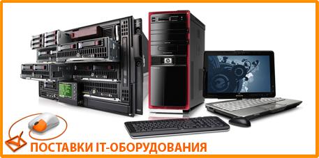 Комплексные поставки IT-оборудования